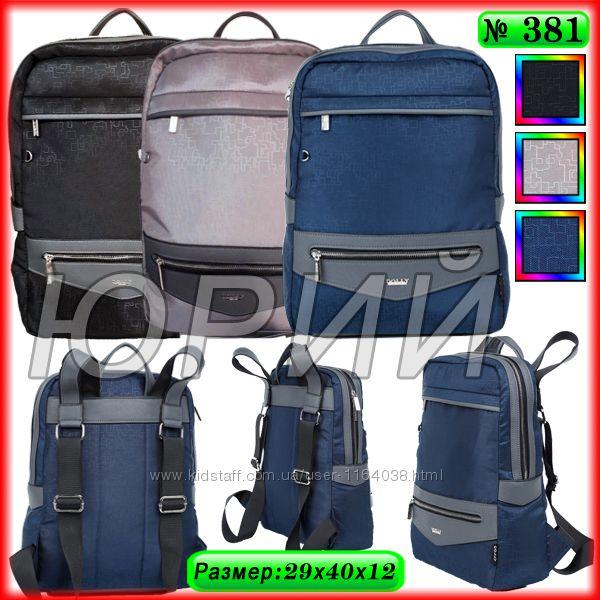 Городской рюкзак Dolly 381.