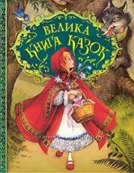 Велика книга казок  Ілюстрації Джон Пейшенс