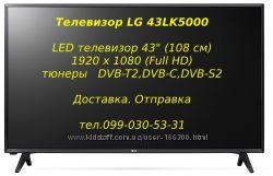Телевизор LG 43LK5100 FullHD T2S2   оригинал, европа