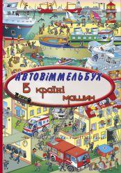Автовиммельбух Виммельбух Машины Книга на картоне Автовіммельбух