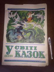 Иллюстрации к украинским сказкам