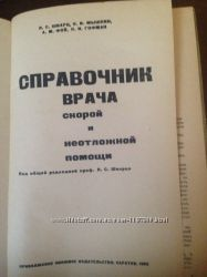 Справочник врача скорой неотложной помощи. 1968 г.