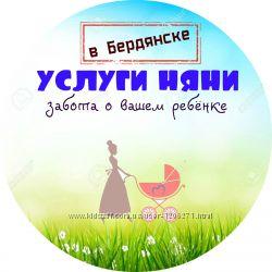 Услуги няни-воспитателя в Бердянске