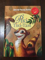 Нова книга Кіплінг Рікі-Тікі-Таві