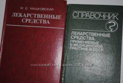 Лекарственные средства Машковский 2 книги
