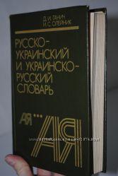 Русско-украинский и украинско-русский словарь  1990г  состояние хорошее