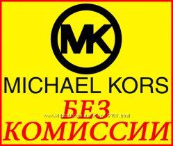 MICHAEL KORS по цене сайта, фри шипп. Оригинал.