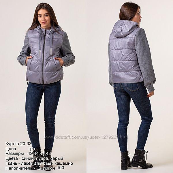 Укороченная куртка плащевкакашемир 42-48 Цвета