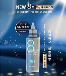 Маска для волос masil 8 seconds salon liquid hair mask