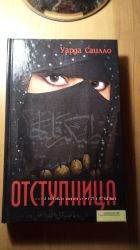 книга  отступница . автор уарда саило