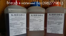 Клей БФ-2, БФ-4 ГОСТ 12172-74  опт и розница от 0, 8 кг  От производителя