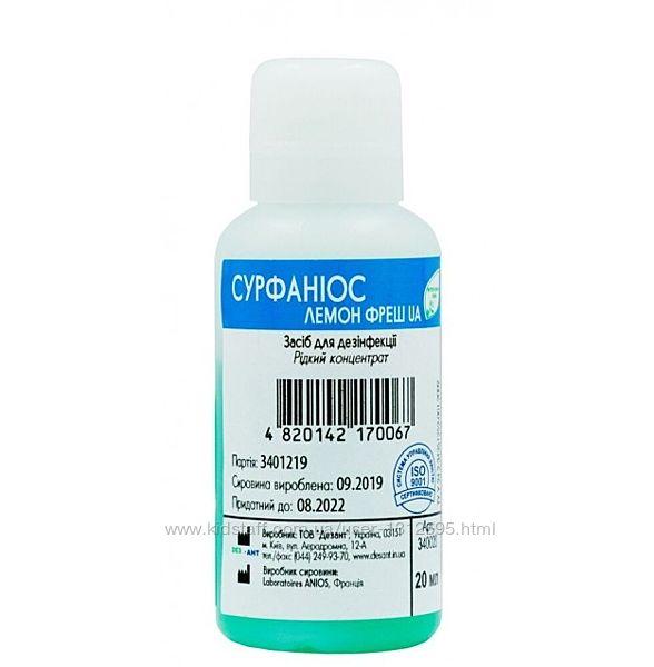 Сурфаниос лемон фреш UA Surfanios 20 мл, 1000 мл