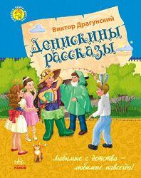 СП Книги издательства Ранок. Скидка 27 процентов