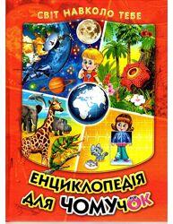 Белкар. Серія Світ навколо тебе. Енциклопедія для чомучок, Динозаври та ін.