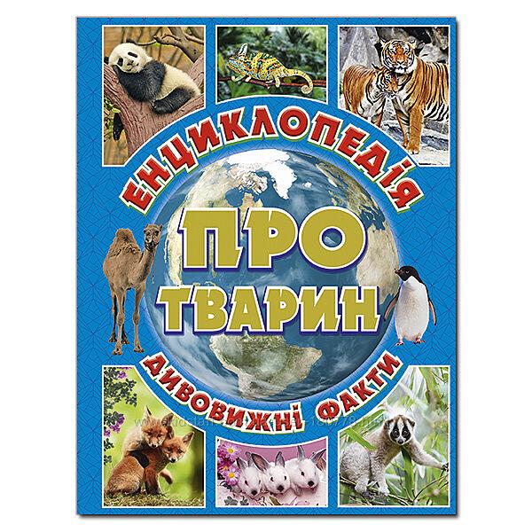 Глорія. Енциклопедії Про все на світі, Тварини, Чомусика, Динозаври та ін