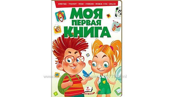 Пегас Серии Моя первая книга, Мой первый виммельбух, Первая кн. разумников