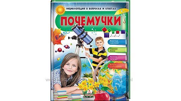 Издательство Пегас. Энциклопедия в вопросах и ответах