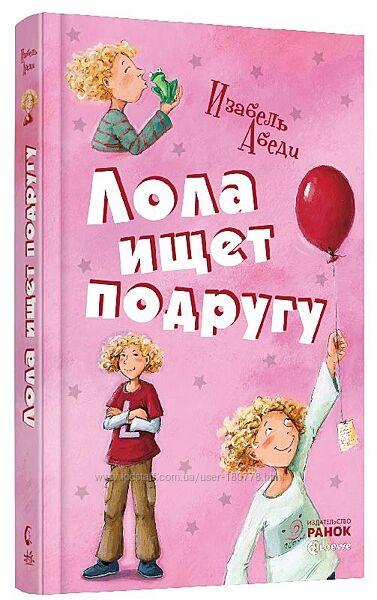 Ранок Приключения Лолы, Щоденник Ніккі и многие другие книги для школьников