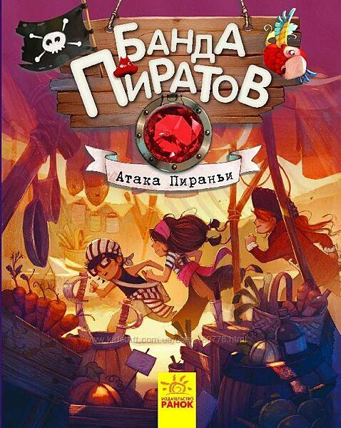Ранок Банда пиратов и другие серии приключения, фэнтези для детей от 6 лет