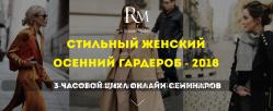 Медный Роман 54 семинара курсов Стильный женский мужский гардероб 2018 и др