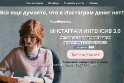 Гуреева Александра Инстаграм интенсив 3. 0 Бизнес практика Поток клиентов