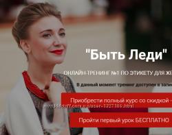 Казакевич Алексанра тренинг по этикету для женщин Быть леди Этикет Как вест