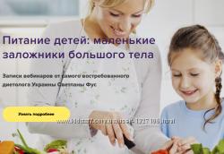 Фус Светлана 3 разных БЕЗдиет Питание Памятка здорового питания Питание дет