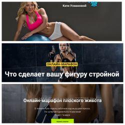 Усманова 8 разных Марафон стройности Любовь к себе Фитнес бикини Тренировоч