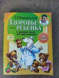 Книга Здоровье ребенка Е. О. Комаровский Новая