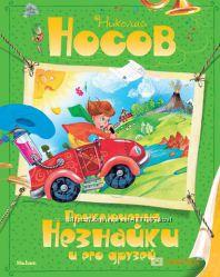 Н. Носов Приключения Незнайки и его друзей новая 240стр. с иллюстрациями