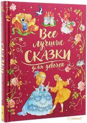 Все лучшие сказки для девочек Росмэн 320с отличный подарок девочке от 5 лет