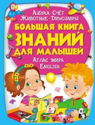 Большая книга знаний для малышей Пегас 224стр ценно ребенку