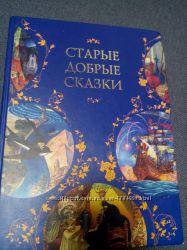 Книга для детей Старые добрые сказки