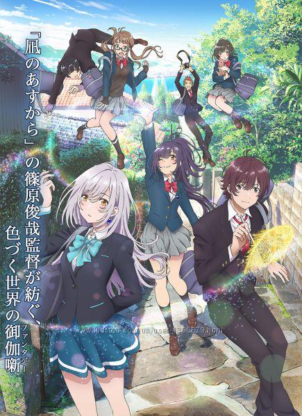 Из завтрашнего дня разноцветного мира Irozuku Sekai no Ashita kara
