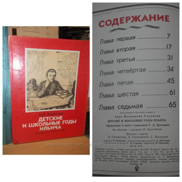 Ульянова. Детские годы Ильича. Орлята - сборник рассказов