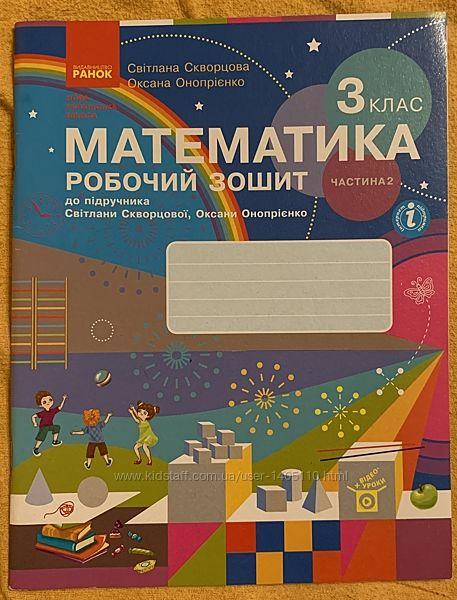 Математика робочий зошит 3 класс, ч. 2