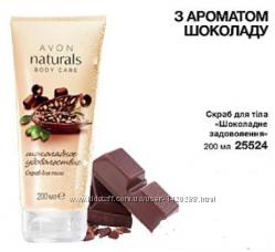 Скраб для тела avon naturals body care шоколадное удовольствие