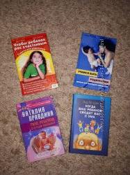 Книги по воспитанию ребенка. Джен Паркер, Эда Ле Шан, Правдина
