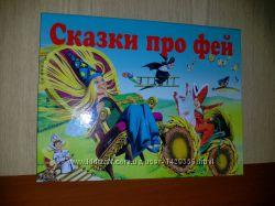 Детские книги Тони Вульф Сказки про фей