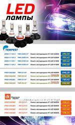 Лампа автомобильная светодиодная LED 12V24V
