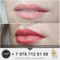 Татуаж губ. Перманентный макияж губ. Студия На сотовой. Симферополь.