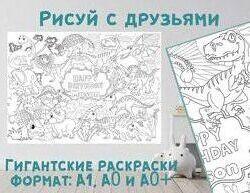 Огромные постеры раскраски для ваших детей. ДИНОЗАВРЫ