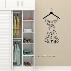 Наклейка на стену. Жизнь слишком коротка, чтоб носить скучные вещи