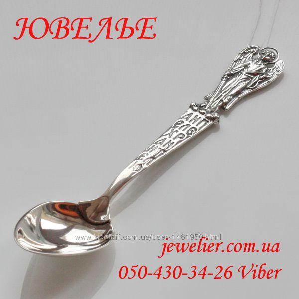 Ложка серебряная кофейная Ангел Хранитель мой