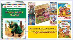 Книги для детей Прокофьева Маша и Ойка Пока бьют часы жёлтый чемоданчик