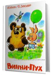 Книги для детей Милн  Заходер  Винни-Пух
