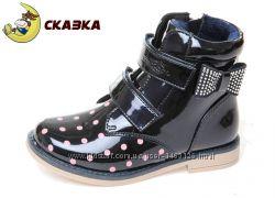 Демисезонные ботинки Cказка 5541, р 27, 28, 31