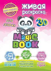 Раскраска Magic Book