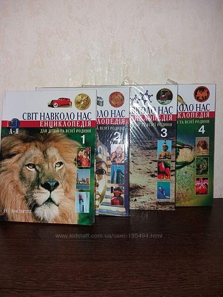 Серия энциклопедий Світ навколо нас