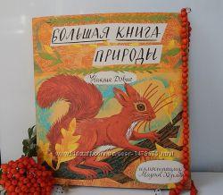 Развивающие книги Большая книга природы МИФ детская энциклопедия природы